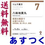 ★青森〜鹿児島まで全国あすつく★