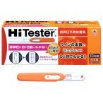 ハイテスターH 10回用 排卵検査薬(武田薬品)