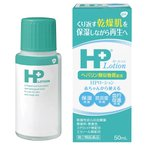 HPローション 50ml(ヒルドイドと同成分)