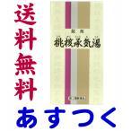 桃核承気湯 1000錠 漢方薬 錠剤(一元製薬)61番