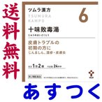十味敗毒湯 24包 ツムラ漢方薬 6