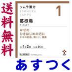 葛根湯 48包 ツムラ漢方薬 1