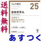 桂枝茯苓丸 24包 ツムラ漢方薬 25