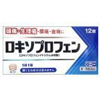 ロキソプロフェン錠「クニヒロ」12錠(ロキソニンのジェネリック)