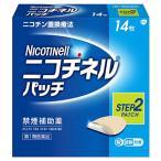 ニコチネルパッチ10 14枚入(Step2)禁煙ニコチンパッチ