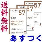 温清飲 24包 ツムラ漢方薬 57