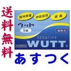 ウット WUTT 9錠(鎮静薬・抗不安薬)