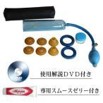 VCD式カンキ一式セット【使用解説DVD付き】【潤滑スムースゼリー付き】