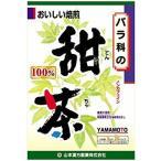 山本漢方 甜茶100% 3g×20包
