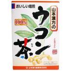 山本漢方 ウコン茶100% 3g×20包