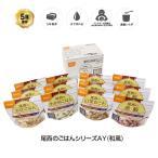 5年保存 非常食セット 尾西食品 尾西のごはんシリーズ AY 和風 4種類×各3袋