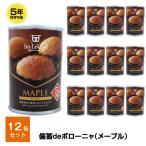 5年保存 非常食 パン 缶詰 保存缶 備蓄deボローニャ メープル 12缶セット 1缶/2個入