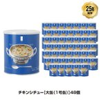 25年保存 非常食 サバイバルフーズ チキンシチュー 大缶 1号缶/10食相当 おかず 48缶セット 保存缶