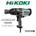 HiKOKI ハイコーキ 日立工機 インパクトレンチ WR25SE 200V仕様 インパクト 締付け ケース付 2.5Mコード