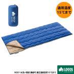 LOGOS ロゴス 寝袋 シュラフ 洗える 封筒型 ROSY 丸洗い寝袋 連結可 適正温度目安15℃まで 防災