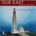 [CD] 東へ 〜 スティーヴン・チャットマン合唱曲集3 - Due East -