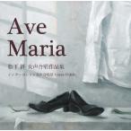 Ave Maria 松下 耕 女声合唱作品集  コーラスライブラリー
