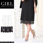 Yahoo!パーティードレス通販GIRLインナー ペチコート スカート 下着 ペチ レディース レース 裏地 大きいサイズ ホワイト ブラック ドレスインナー 透けない