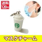 送料120円♪ マスクチャーム マスクアクセサリー あの人気カフェのお持ち帰りカップデザインのチャーム♪ 白のカップ!