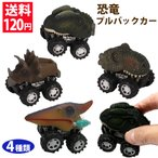 恐竜 おもちゃ 恐竜おもちゃ 全4種類 恐竜車 プルバックおもちゃ チョロQ リアルな恐竜プルバックカー プレゼント 男の子  誕生日 クリスマス 最安値 おもちゃ