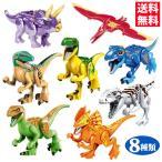 恐竜8体セット 恐竜シリーズA レゴ レゴブロック LEGO レゴジュラシックワールド恐竜 レゴ互換品 プレゼント 男の子  誕生日 クリスマス 最安値 おもちゃ
