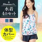 [81007]SHAWNEE (ショーニー) 水着 レディース 体型カバー タンキニ ビキニ ショートパンツ キャミソール 4点セット