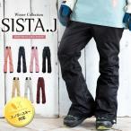 スノーボード ウェア レディース パンツ ロングパンツ SISTA.J シスタージェイ 97803 ジャケット別売