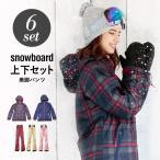 スノーボード ウェア レディース 上下セット ジャケット パンツ 2点セット SiROP シロップ s1504set-new