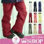 ショッピングスノー スノーボード ウェア レディース スキーウェア スノボ ウェア パンツ ロングパンツSiROP シロップ 新作 17-18 S1707 ジャケット別売