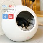 猫用 小型犬用 温度調整 涼しい 暖かい PETKIT ペットキット COZY スマートペットハウス コージー [福袋対象]