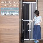 [予約] 猫用 脱走防止 柵 ゲート フェンス のぼれんニ