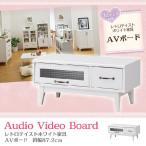 テレビ台 ローボード テレビボード TV台 リビングボード レトロテイストホワイト家具 AVボード 幅87.2タイプ