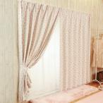カーテン 2枚セット 厚手カーテン 遮光性 姫系 エレガントローズ カーテン 100×135×2枚セット