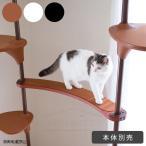猫 キャットタワー キャットツリー パーツ ブリッジ OPPO(オッポ) CatPath キャットパス OT-669-720-4 【本体別売】