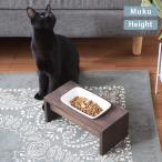 猫用 フードボウル ペット ごはん皿 食器 REPLUS リプラス Saraneko Muku サラネコ ムク ハイト