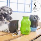 犬用 犬 散歩 水筒 携帯水筒 ROOP ループ ステンレスボトル S