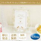 【disney_y】即日発送 結婚祝い ディズニー