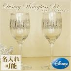 ディズニー 結婚祝い ワイングラスセット ミッキー ミニー ペア プレゼント 新築祝い