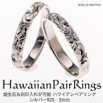 結婚指輪 ハワイアンジュエリー マリッジリングSV925 3mm2本セット