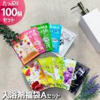 入浴剤 100Pセット バラエティーセットA入浴剤 福袋 お買い得 ギフトボリュームたっぷり10種類x各10個