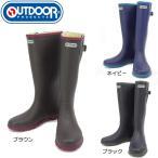 長靴 レインブーツ レディース アウトドア プロダクツ 012 ODB0120 outdoor 防水 ラバーブーツ 軽い履き心地 雨 カジュアル