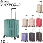 キャリーケース 機内持ち込み ALI MAXBOX マックスボックス 40L ALI-1511 スーツケース アジアアラゲージ トラベルバッグ 旅行バッグ  旅行 出張 短期旅行 通販