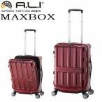MAXBOX 55cm ALI-1522