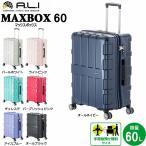 スーツケース キャリーケース ジッパーハードキャリー MAXBOX
