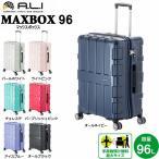 スーツケース キャリーケース MAXBOX マックスボックス 96L ALI-1701 アジア ラゲージ 手荷物預け無料 最大サイズ トラベルバッグ 旅行バッグ ビジネスキャリー