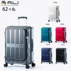 キャリーケース Mサイズ 拡張 スーツケース ALI MAXBOX マックスボックス 62L+8L 5-7泊 ALI-5611 ジッパー アジアラゲ