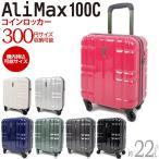 送料無料 キャリーケース ssサイズ スーツケース トラベルバッグ 22L アジア ラゲージ A.L.I スーツケース alimax100c コインロッカーにも入る 極小ボディ