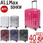 送料無料 スーツケース キャリーケース 機内持ち込み Sサイズ アジアラゲージ スーツケース ALI-MAX50HKW TSAロック 拡張機能付き 40L+7L 2〜3泊程度