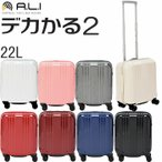 スーツケース 機内持ち込み キャリーバック トラベルケース デカかる2 MM-5555 コインロッカー 22L A.L.I アジア ランゲージ TSAロック搭載 旅行 かばん