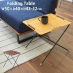 フォールディングテーブル テーブル 折りたたみ 幅50cm END-561 サイドテーブル 折りたたみテーブル トレー 持ち運び アウトドア 高さ調